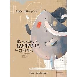 Εκδόσεις Παπαδόπουλος - Πώς να κάνετε έναν ελέφαντα να χορέψει