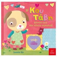 Βιβλία για παιδιά από 12 μηνών