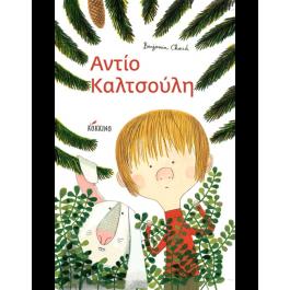 εκδοσεις κοκκινο, αντιο καλτσουλη, βιβλια για παιδια, ποιοτικο βιβλιο για παιδια, ποιοτικα βιβλια για παιδια,