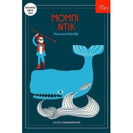 μομπι ντικ, εκδοσεις παπαδοπουλος, παιδικα βιβλια, βιβλια για παιδια, παιδικη λογοτεχνια,