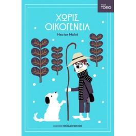 εκδοσεις παπαδοπουλος, παιδικα βιβλια, βιβλια για παιδια δημοτικου, παιδικα βιβλια, λογοτεχνικα βιβλια