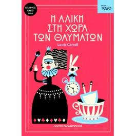 εκδοσεις παπαδοπουλος, παιδικα βιβλια, παιδικη λογοτεχνια, λογοτεχνικα βιβλια για παιδια, η αλικη στη χωρα των θαυματων - εκδοσεις παπαδοπουλος,  βιβλια για παιδια δημοτικου, κλασικη λογοτεχνια,