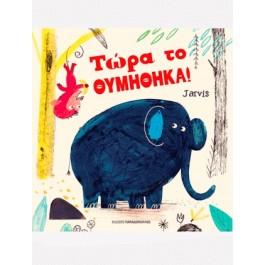 παιδικα βιβλια, τωρα το θυμηθηκα - εκδοσεις παπαδοπουλος, παιδικα παραμυθια, βιβλια για παιδια, εκδοσεις μικρη σεληνη, εκδοσεις νεφελη, εκδοσεις τσαλαπετεινος, οικολογικα βιβλια, ποιοτικο παραμυθι, ποιοτικα βιβλια βιβλια για νηπια