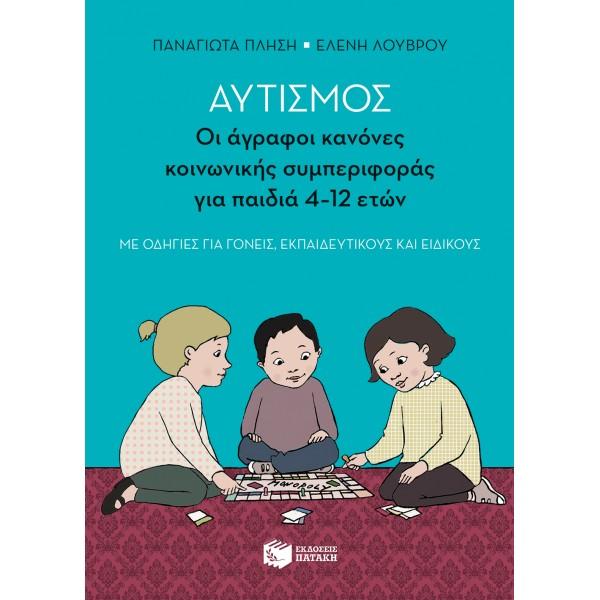 Αυτισμός - Οι άγραφοι κανόνες κοινωνικής συμπεριφοράς για παιδιά 4-12 ετών (με οδηγίες για γονείς, εκπαιδευτικούς και ειδικούς)