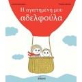 εκδοσεις κοκκινο, η αγαπημενη μου αδερφουλα, βιβλια για παιδια, παιδικα βιβλια, παιδικα παραμυθια, παραμυθια για παιδια, ποιοτικα βιβλια για παιδια, βιβλια για παιδια απο τριων ετων