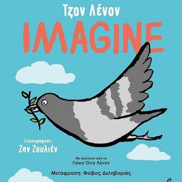 Imagine - Τζον Λένον