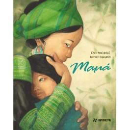 μαμα, βιβλιο μαμα, εκδοσεις φουρφουρι, παιδικα βιβλια, βιβλια για παιδια,