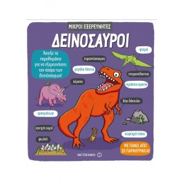δεινοσαυροι - εκδοσεις μεταιχμιο