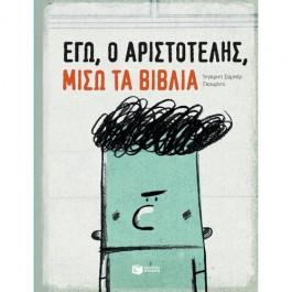 βιβλια για τη διαφορετικοτητα, μαθησιακες δυσκολιες, βιβλια για παιδια, παιδικα βιβλια, εκδοσεις πατακη,