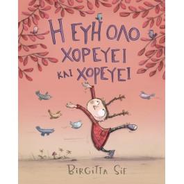 εκδοσεις ικαρος, birgitta sif, η ευη ολο χορευει, παιδικα βιβλια, βιβλια για παιδια, βιβλια για παιδια απο τριων ετων, ποιοτικα βιβλια,