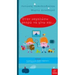 Όταν μεγαλώσω μπορώ να γίνω και. . ., ikarus bublication, books for kids
