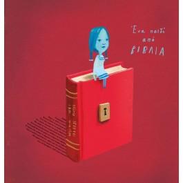 Εκδόσεις Ίκαρος - Ένα παιδί από βιβλία