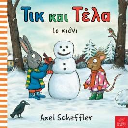 Τικ και Τέλα: Το χιόνι - Εκδόσεις Ίκαρος
