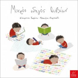 βιβλια για παιδια, παιδικα βιβλια, παιδικα βιβλια για παιδια απο δυο ετων, παιδικα βιβλια για παιδια απο τριων ετων και πανω, εικονογραφιμενα βιβλια για παιδια, παιδικες ιστοριες, παιδικα παραμυθια, ποιοτικα παραμυθια για παιδια, ποιοτικα βιβλια για παιδι