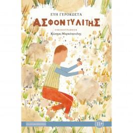 εκδσοεις καλειδοσκοπειο - ο ασφοντυλιτης, αμοργος, παιδικα βιβλια, λογοτεχνια για παιδια