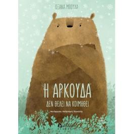 βιβλια για παιδια, βιβλιο η αρκουδα, η αρκουδα που δεν θελει να κοιμηθει