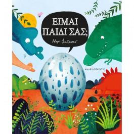 Εκδόσεις Καλειδοσκόπειο - Είμαι παιδί σας;, greek books, greek stories, kids books in greek
