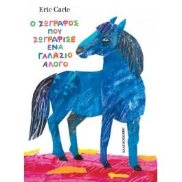 Ο ζωγράφος που ζωγράφισε ένα άλογο ΒΙΒΛΙΑ & ΜΟΥΣΙΚΗ