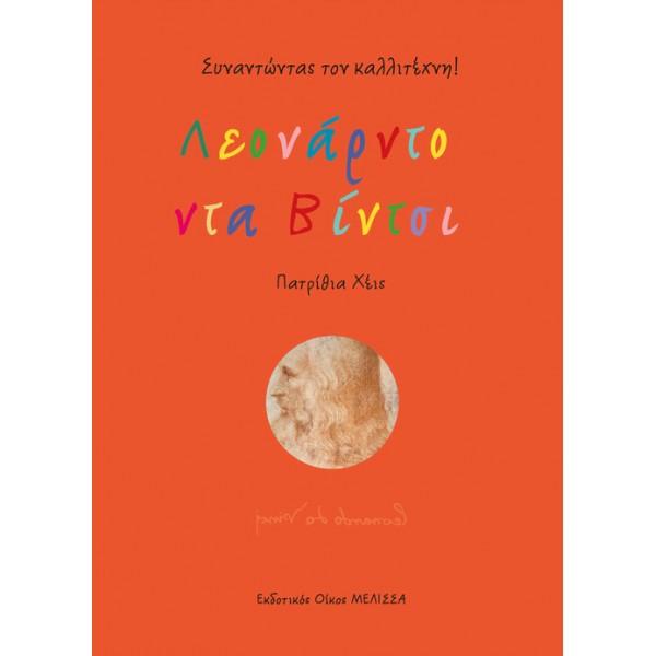 Λεονάρντο Ντα Βίντσι - Εκδόσεις Μέλισσα