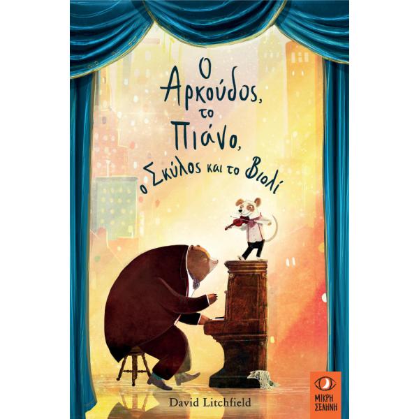 Εκδόσεις Μικρή Σελήνη - Ο Αρκούδος, το Πιάνο, ο Σκύλος και το βιολί