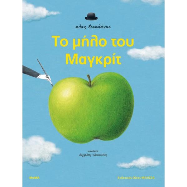 Το μήλο του Μαγκριτ - Εκδόσεις Μέλισσα