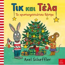 τικ και τελα το χριστουγεννιατικο δεντρο - εκδοσεις ικαρος, παιδικα βιβλια, ικαρος, χριστουγεννιατικα βιβλια