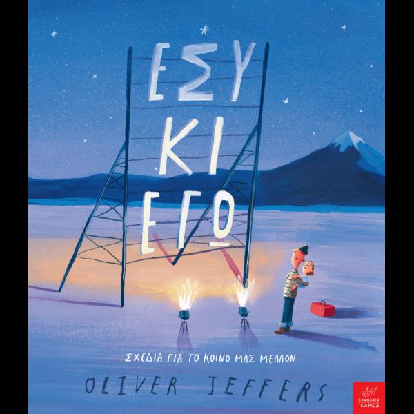 Oliver Jeffers  Εσύ κι εγώ ΒΙΒΛΙΑ & ΜΟΥΣΙΚΗ