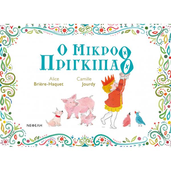 Εκδόσεις Τσαλαπετεινός - Μικρόθ Πρίγκιπαθ