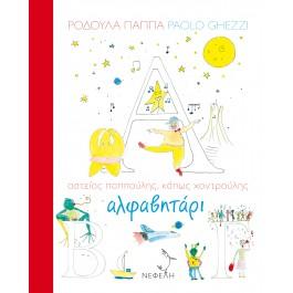 Αλφαβητάρι - Εκδόσεις Τσαλαπετεινός, εκδοσεις νεφελη, νεφελη, παιδικα βιβλια, οικολογικα βιβλια για παιδια, αλφαβηταρι,