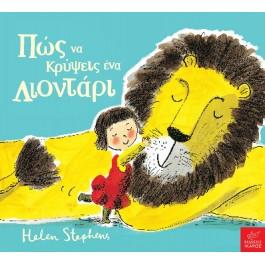 εκδοσεις ικαρος, βιβλια για παιδια, παιδικο βιβλιο, βιβλια για παιδια απο τριων ετων, βρεφικα βιβλια,