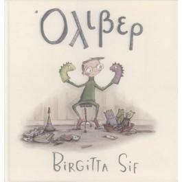 ολοιβερ, εκδοσεις ικαρος, παιδικο βιβλιο, παιδικα βιβλια, βιβλια για παιδια απο τριων ετων, παραμυθια για παιδια,