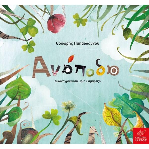 βιβλιο για παιδια, παιδικο βιβλιο, anapoda ikaros, αναποδα ικαρος, παραμυθια για παιδια, ποιοτικο βιβλιο για παιδια, παιδικα βιβλια, ποιοτικο παραμυθι για παιδια, εκδοσεις ικαρος, αναποδα