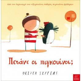 εκδοσεις ικαρος, βιβλια για παιδια, παιδικο βιβλιο, βιβλια για παιδια απο τριων ετων, βρεφικα βιβλια, πετανε οι πιγκουινοι