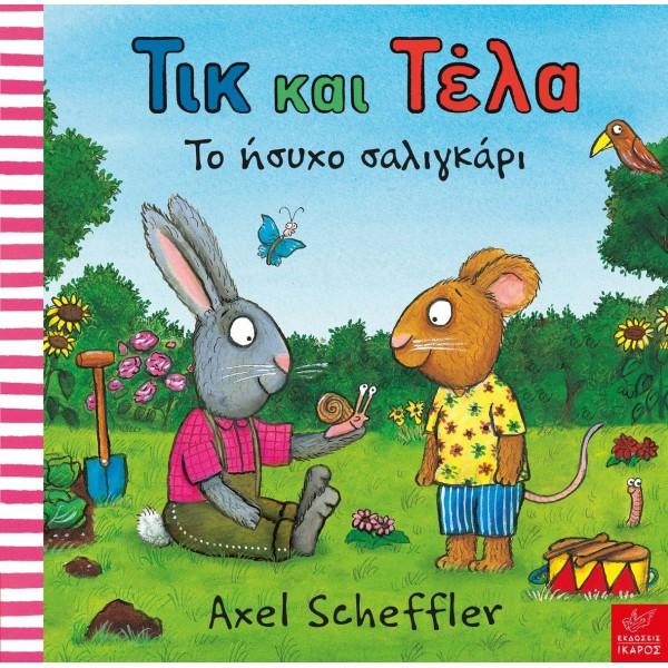 Εκδόσεις Ίκαρος - Τικ και Τέλα: Το ήσυχο σαλιγκάρι