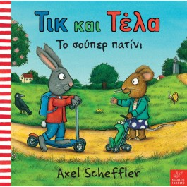 εκδόσεις ικαρος - τικ και τελα - η λιμνουλα, η λιμνουλα, τικ και τελα, παιδικα βιβλια, παιδικα παραμυθια,